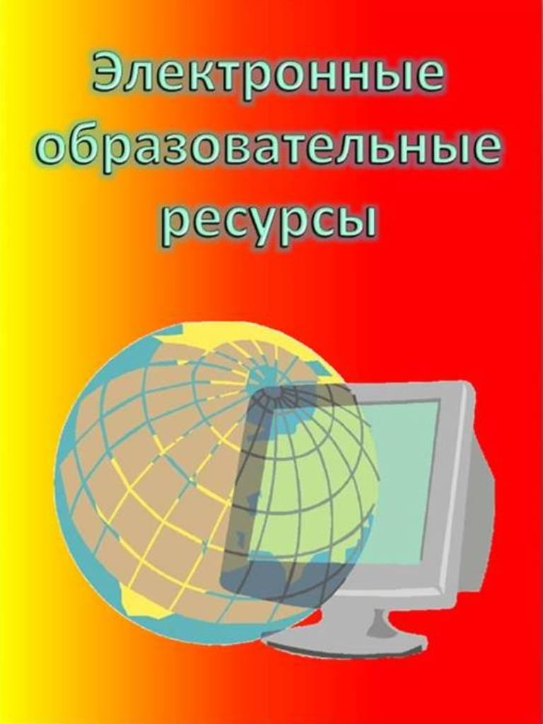 Группа 2: «Электронные образовательные ресурсы в деятельности педагога: использование и разработка» Copy