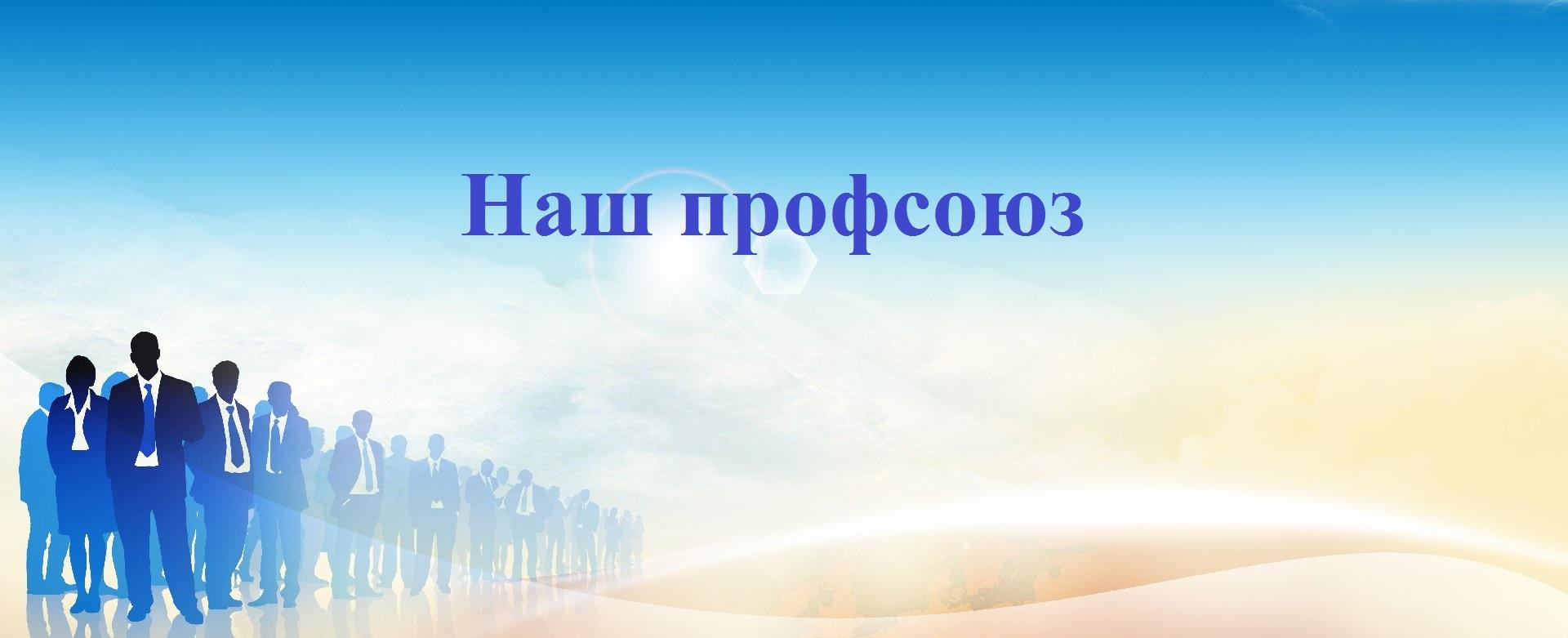 Наш Профсоюз